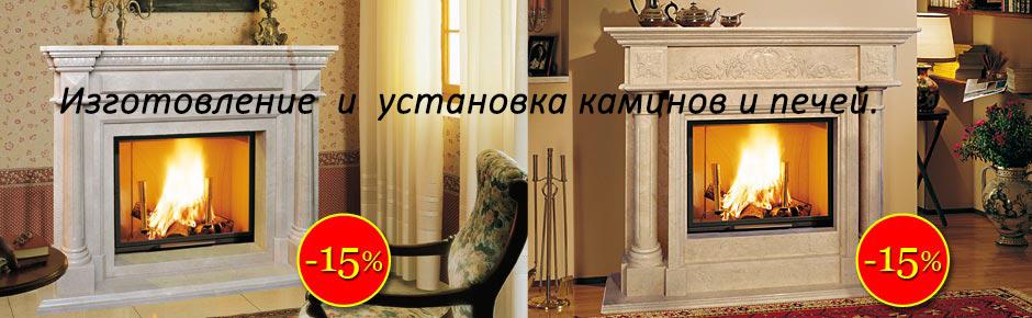 Официальный сайт электро камин заказать
